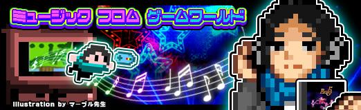 ミュージック フロム ゲームワールド