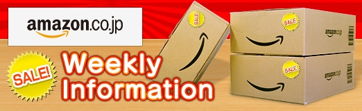 画像(001)Weekly Amazon Sale